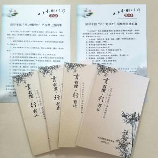 江苏淮阴:一册情侣规范党员一书言行漫画干部打伞图片