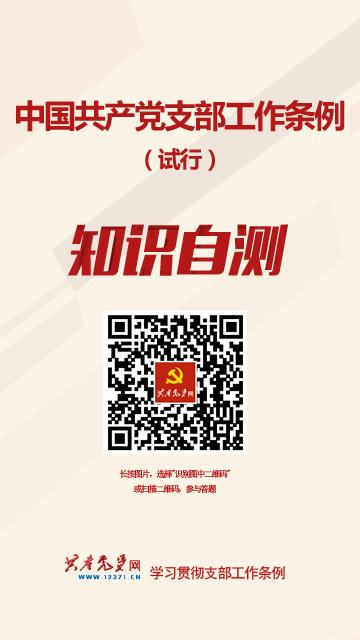 共产党员网推出支部工作条例知识自测