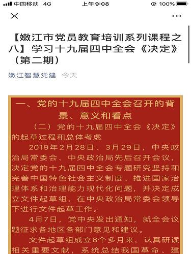 """黑龙江嫩江:搭建""""一微一端""""党员教育不断线"""
